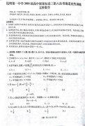 云南省昆明市第一中学2018届高三第八次月考文科数学试题分享!