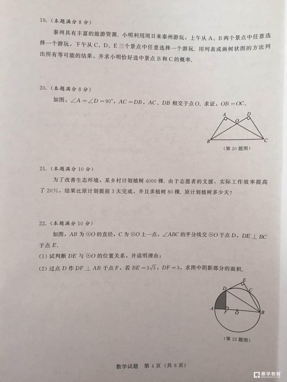 2018年泰州中考数学   2018年江苏泰州中考【数学】真题及答案