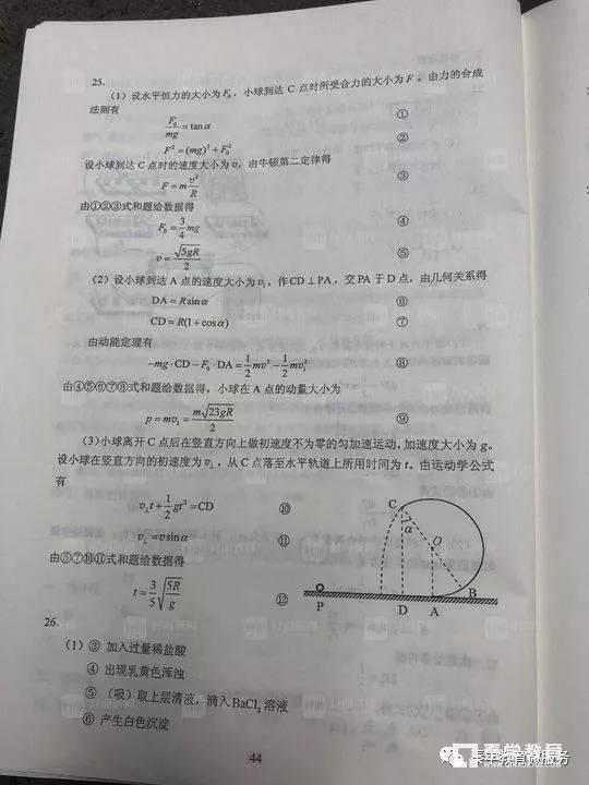 2018年高考全国三卷理综真题+参考答案解析