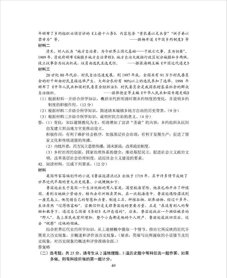 2018年全国一卷高考(湖南卷)文综真题及答案解析