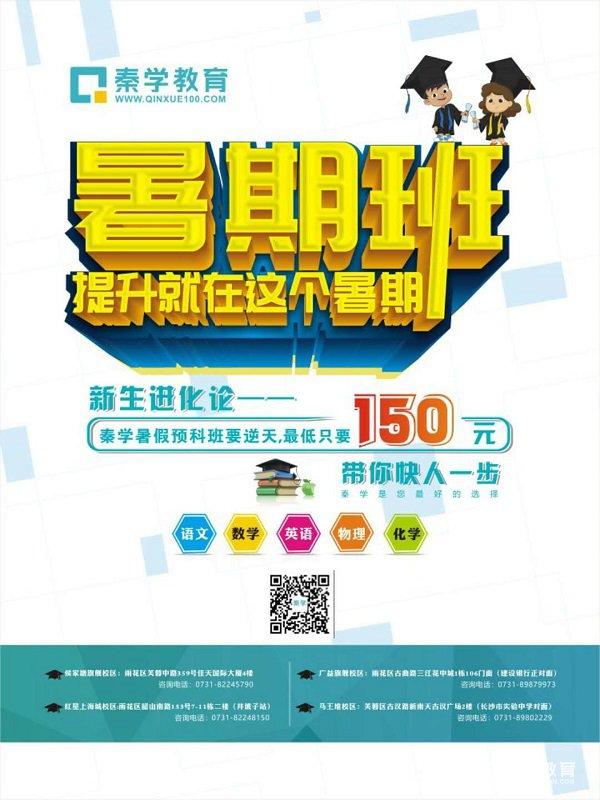 暑期班来啦!湖南秦学教育暑假预科班最低只要150元,带你快人一步!给你更好选择!