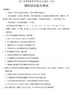 2018年高考全国卷三理综真题&答案:云南、广西、贵州、四川、西藏通用