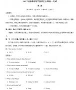2018年高考全国卷三英语真题&答案:云南、广西、贵州、四川、西藏通用