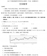 2018年高考全国卷三文科数学真题&答案:云南、广西、贵州、四川、西藏