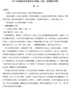 2018年高考全国卷三语文真题&答案:云南、广西、贵州、四川