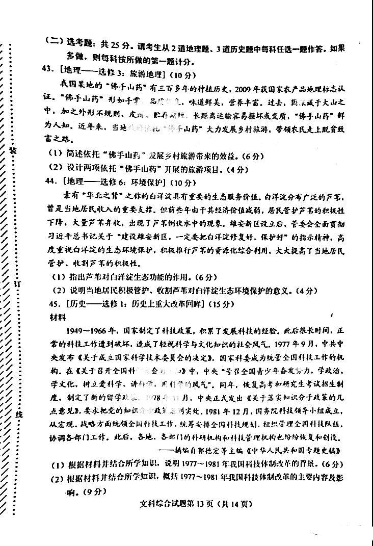 2018年陕西高考文综科目试题及答案分享,陕西全国2卷文综真题汇总!