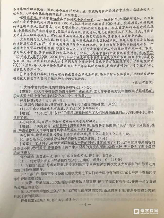 2018年陕西省初中毕业学业考试(中考)语文科目试题及参考答案分享!
