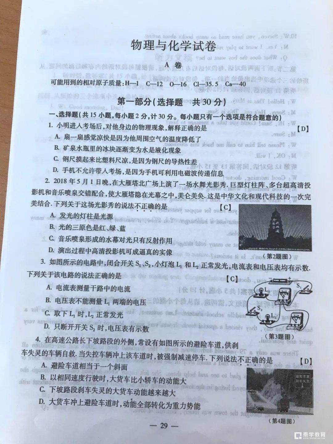 2018年陕西省中考(初中毕业学业考试)物理及化学科目试题及参考答案分享!