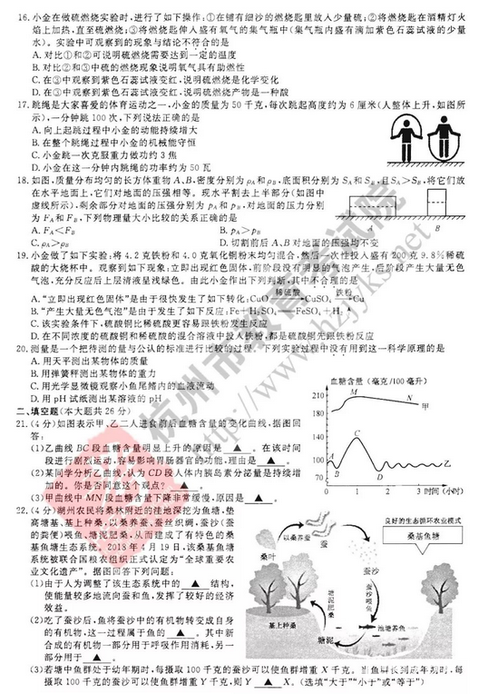 2018年杭州市中考科学真题整理及参考答案整理(各科全)