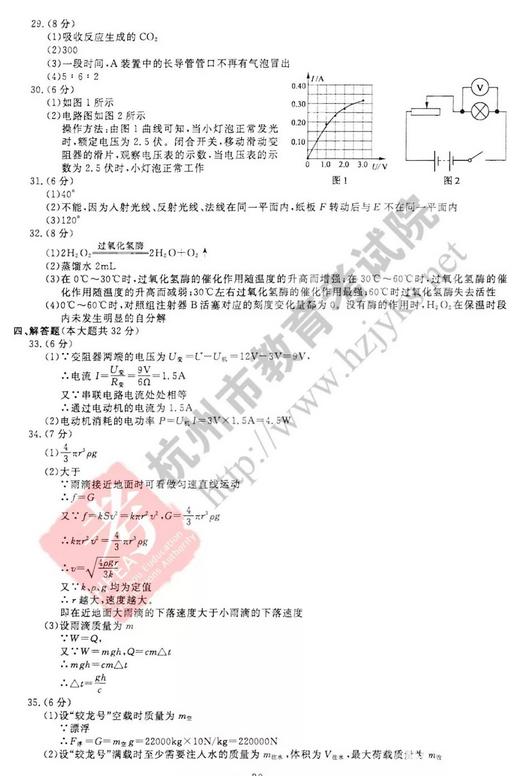 答案解析|2018年杭州中考科学参考答案整理(各科全)