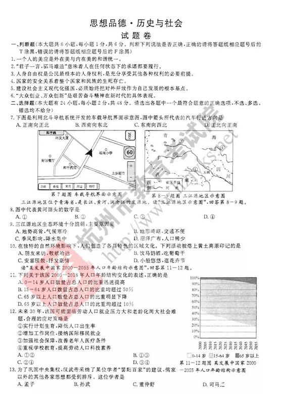 2018年杭州市中考思历(思想品德-历史与社会)真题及参考答案