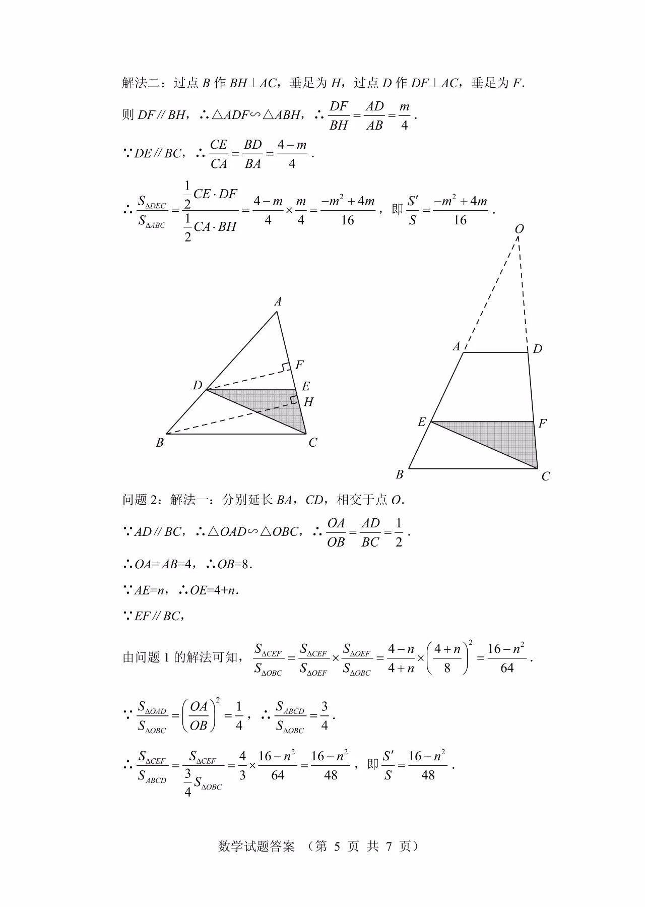 2018年苏州中考数学   2018年江苏省苏州中考数学真题及答案
