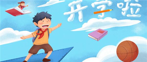 新高一怎样适应高中生活?在学习上需要做哪些准备?