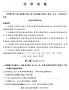 武汉市2018-2019学年度部分学校新高三起点调研测试化学试卷及答案