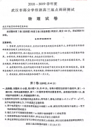 武汉市2018-2019学年度部分学校新高三起点调研测试物理试卷及答案