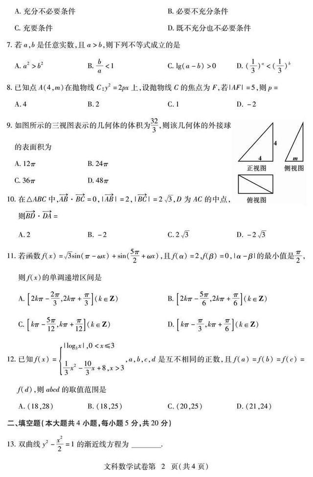 黄冈市2018年高三年级9月质量检测文科数学真题