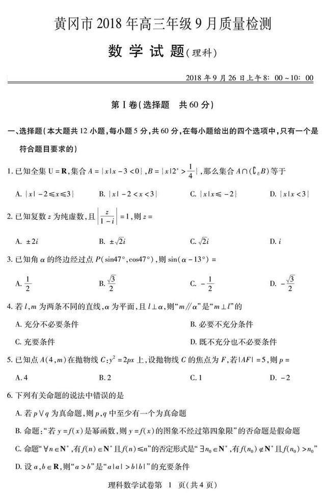 黃岡市2018年高三年級9月質量檢測理科數學真題
