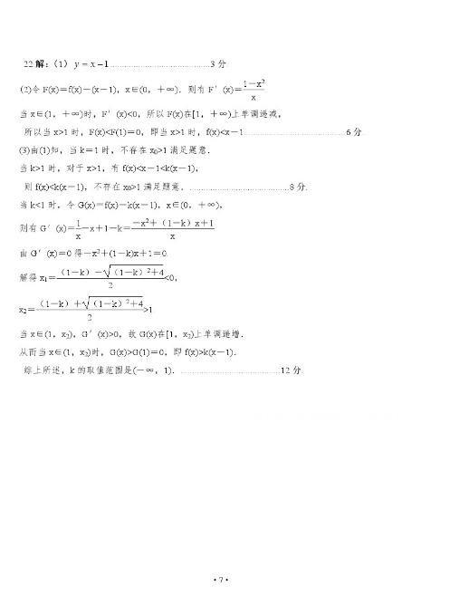 参考答案|2019年玉溪一中高三第二次调研考试理科数学答案!