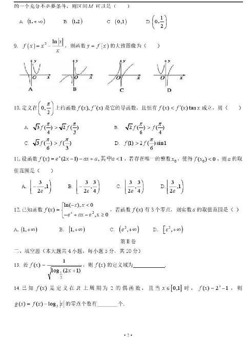 玉溪一中2019屆高三第二次調考理科數學真題分享!
