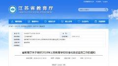 2018南京市初中、小学学校办学标准出炉