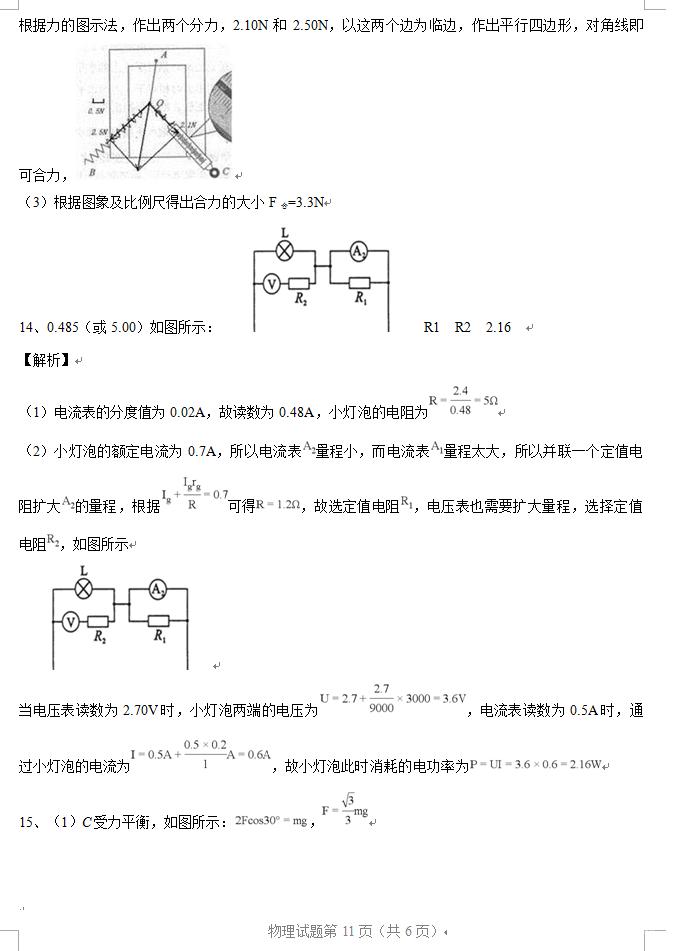 2019屆湖南湖北八市十二校高三第一次聯考物理真題及答案解析