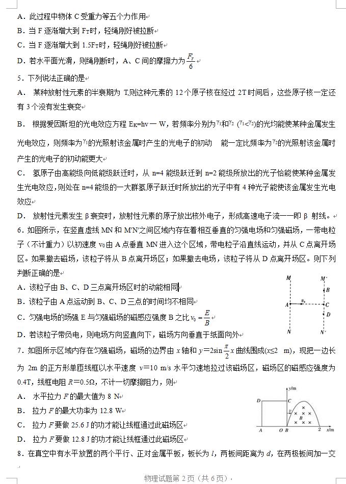 真题及答案 湖南湖北八市十二校2019届高三第一次调研联考物理科目!