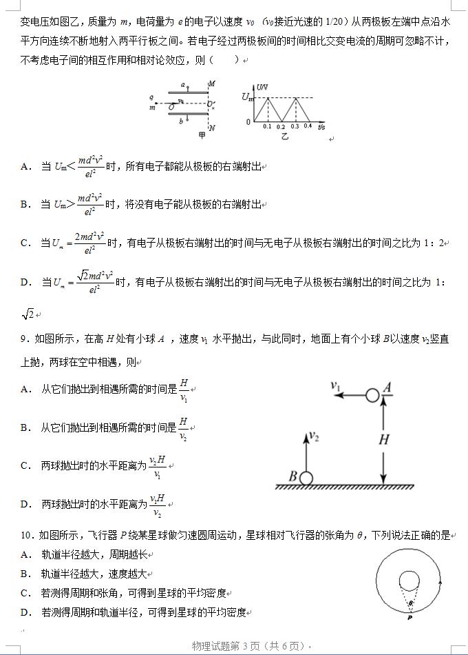2019届湖南湖北八市十二校高三第一次联考物理真题及答案解析