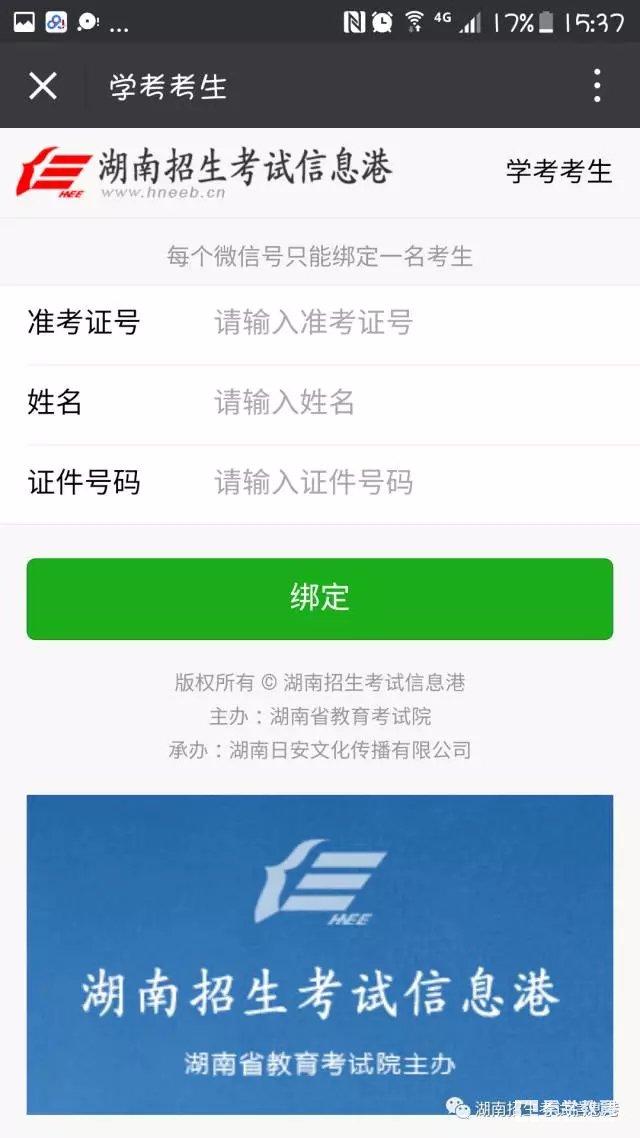 2018年湖南省学业水平考试补考成绩查询方式: