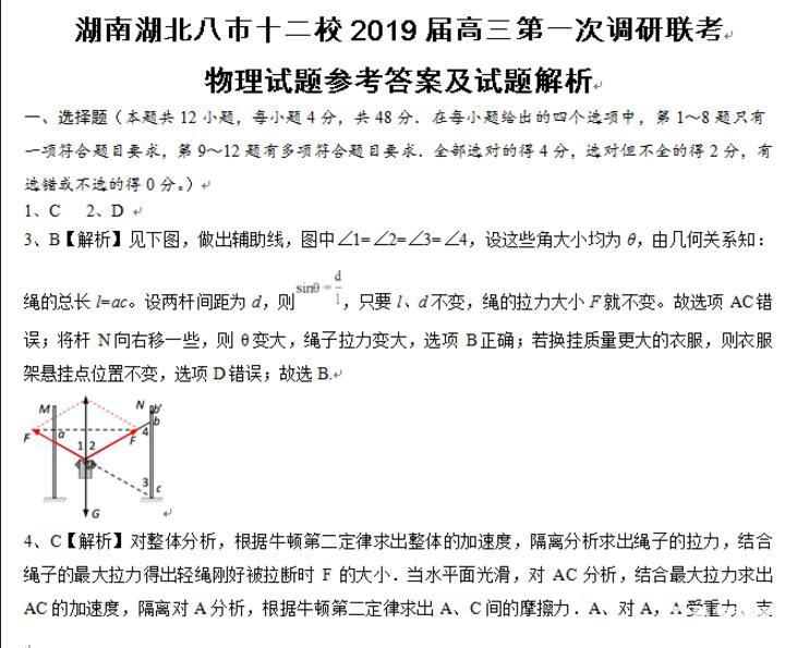 參考答案|湖南湖北八市十二校2019屆高三第一次調研聯考物理試題