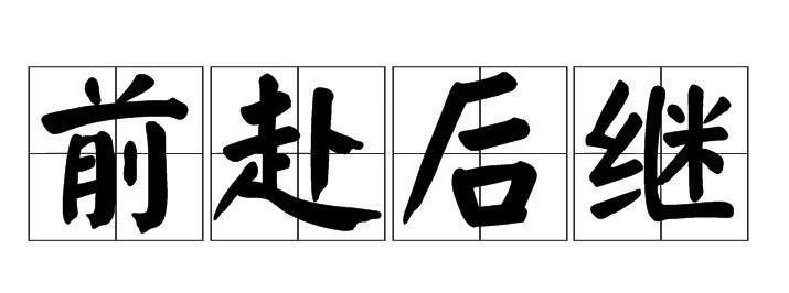 """成语""""前赴后继""""是什么意思?前赴后继造句示例分享!"""