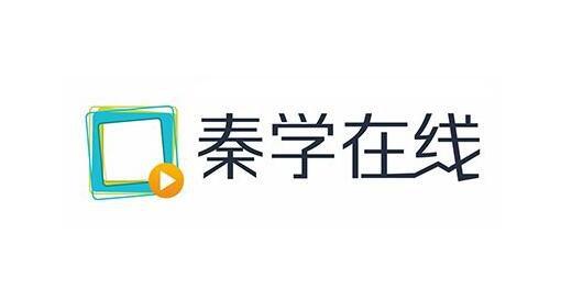 有哪些比較好的線上輔導機構?西安秦學教育線上課程都有哪些優勢?