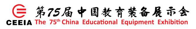第75届中国教育装备展示会邀请函 秦学云智慧教学生态系统解决方案