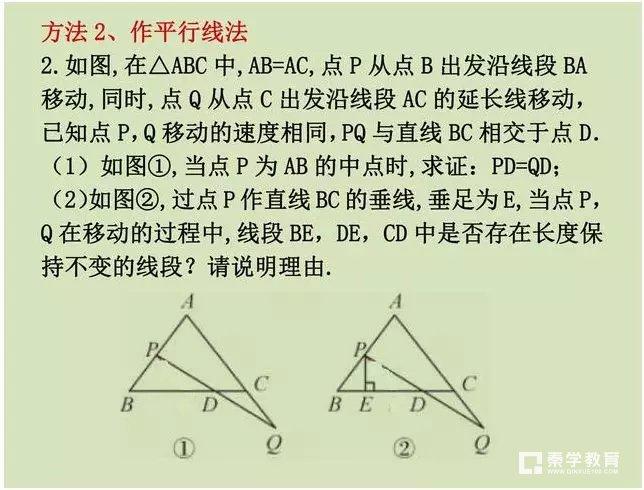 等腰三角形如何添加辅助线?常见辅助线添加方法送上!