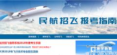 中国民用航空招飞信息系统