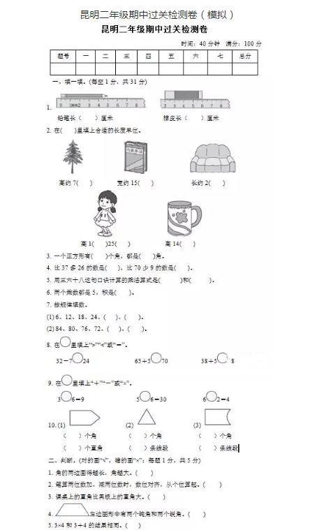 昆明二年级期中过关数学检测卷(模拟)分享!