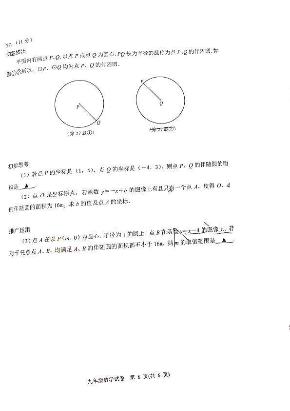 2018-2019上学期江苏南师附中新城中学初三期中考试数学真题及答案
