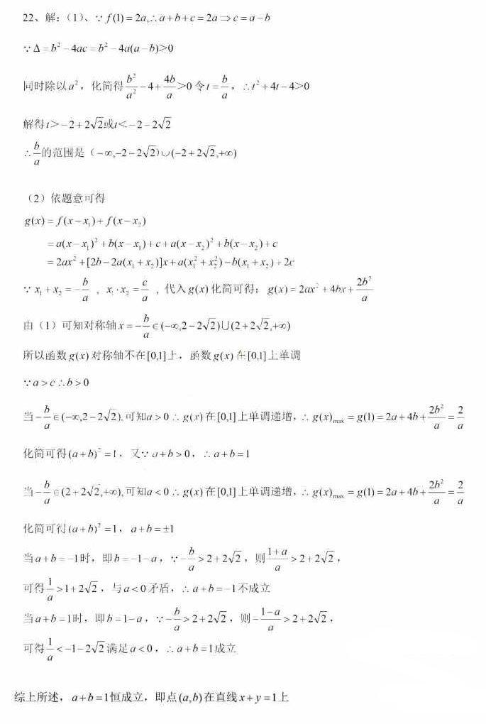 2017廣州學業水平測試數學試題及完整版試題解析整理!