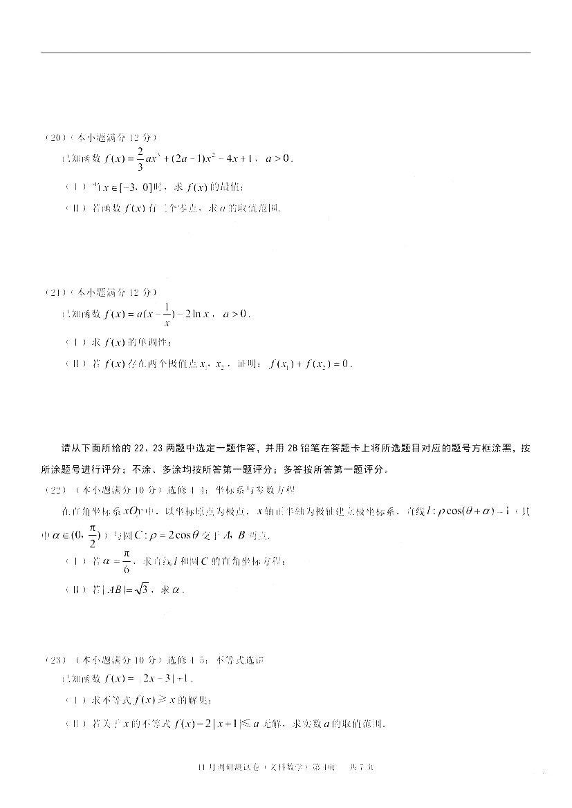 重慶市2019年高三11月調研測試文科數學真題及參考答案整理!