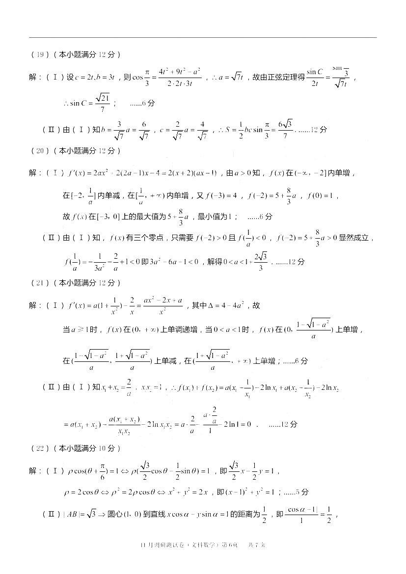 答案|重慶市2019年高三11月調研測試文科數學參考答案