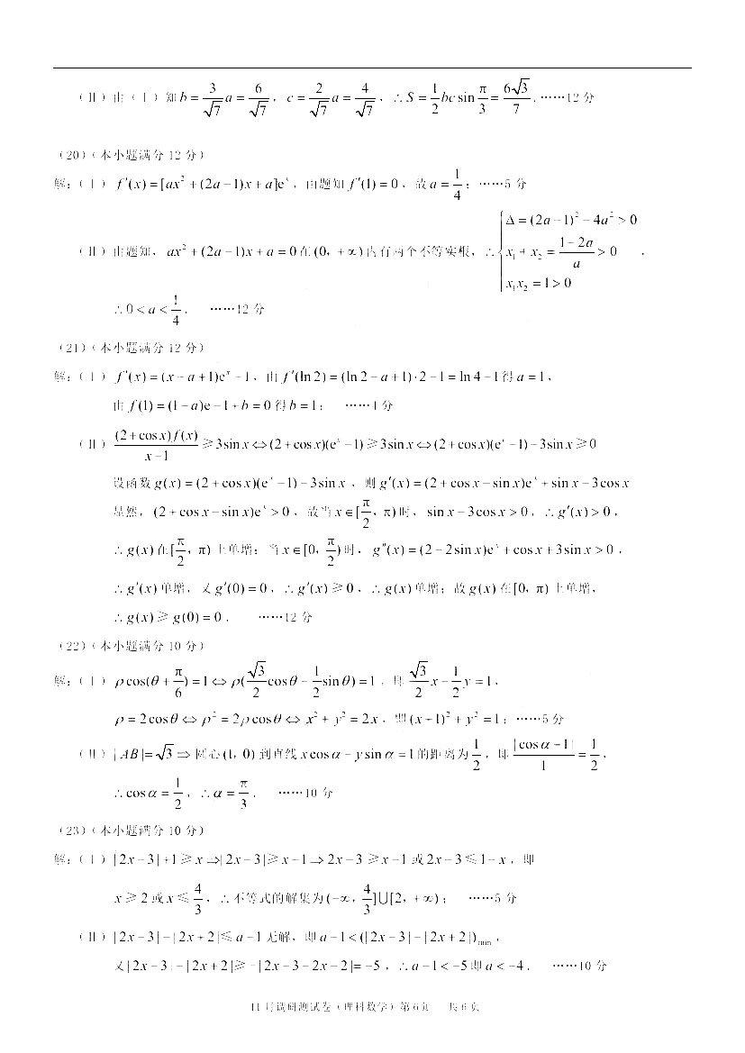 答案|2019重慶市高三11月調研測試理科數學參考答案