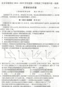 2018年朝阳区高三政治期中试题答案,自主招生网!