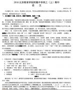 2018北京教育学院附属中学高三期中语文试题,欢迎大家参考!