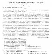 2018北京师范大学附属实验中学高三期中语文试题,自主招生网整理!