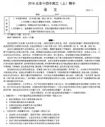 2018北京十四中高三期中语文试题,自主招生网整理!