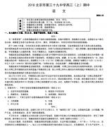 2018北京第三十九中高三期中语文试题,大家快看!