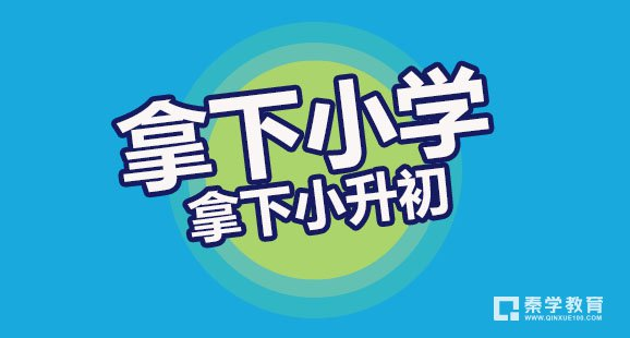 孩子小升初怎样利用寒假的时间学习英语呢?英语学习方法分享!