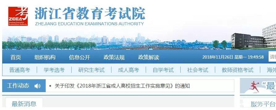 浙江高考英语试题争议官方回应:倒加分不存在,部分题目实行加权赋分!