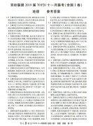 百校联盟2019届十一月联考TOP20(一卷)地理科目参考答案汇总分享,学生参考!