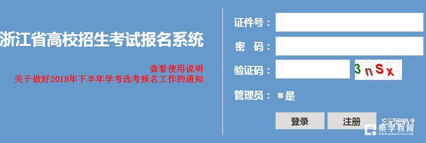 浙江省2018年11月学考选考成绩查询时间是什么时候?成绩查询入口分享!