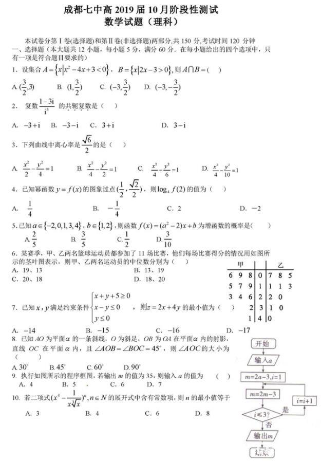 2019届四川成都第七中学高三10月测试数学理试卷最新公布!